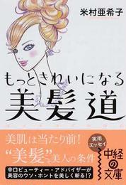 もっときれいになる美髪道(中経の文庫)