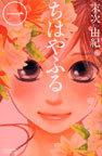 ちはやふる 1 (講談社コミックスビーラブ)(BE LOVE KC(ビーラブKC))