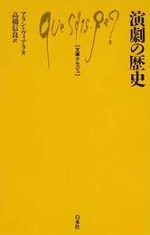 演劇の歴史(文庫クセジュ)