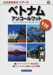 ベトナム・アンコールワット 第2版(ブルーガイド)
