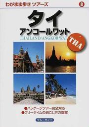 タイ アンコールワット 第2版(ブルーガイド)
