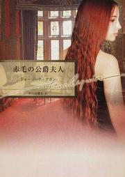 赤毛の公爵夫人(ハーレクイン文庫)
