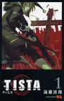 TISTA 1(ジャンプコミックス)