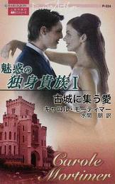 魅惑の独身貴族 1 古城に集う愛