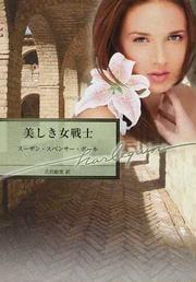 美しき女戦士(ハーレクイン文庫)