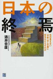 日本の終焉 先の見えない「不安」はこの国に何をもたらすのか