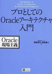 プロとしてのOracleアーキテクチャ入門(Oracle現場主義)