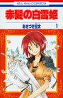 赤髪の白雪姫(花とゆめCOMICS) 15巻セット(花とゆめコミックス)