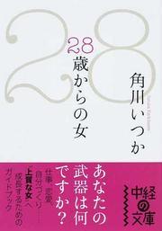 28歳からの女(中経の文庫)