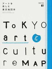 アートを楽しむ東京地図本