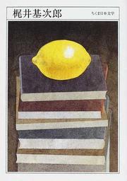 梶井基次郎 1901−1932