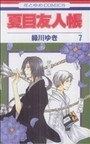 夏目友人帳 7 (花とゆめCOMICS)(花とゆめコミックス)