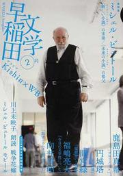 早稲田文学 第2号