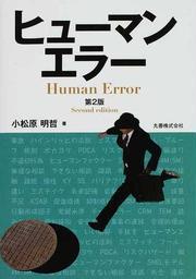 ヒューマンエラー 第2版