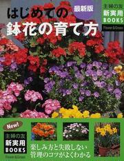 はじめての鉢花の育て方 楽しみ方と失敗しない管理のコツがよくわかる 最新版