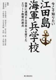 今こそ知りたい江田島海軍兵学校 世界に通用する日本人を育てたエリート教育の原点