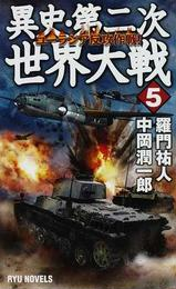 異史・第二次世界大戦 5 ユーラシア反攻作戦!