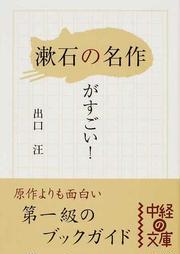 「漱石の名作」がすごい!(中経の文庫)