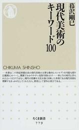 現代美術のキーワード100(ちくま新書)