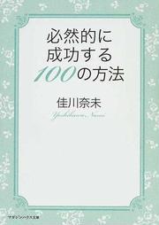 必然的に成功する100の方法(マガジンハウス文庫)