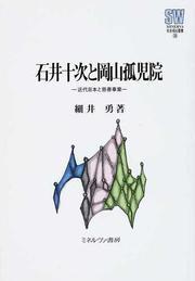 石井十次と岡山孤児院 近代日本と慈善事業