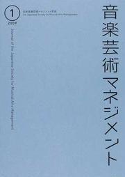 音楽芸術マネジメント 1(2009)