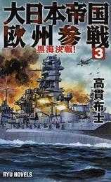 大日本帝国欧州参戦 3 黒海決戦!