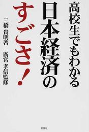 高校生でもわかる日本経済のすごさ!