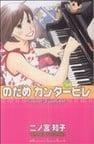 のだめカンタービレ 23(KC KISS(コミックキス))