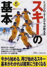 トッププロ・SIAデモが教えるスキーの基本(LEVEL UP BOOK)