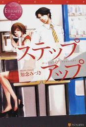 ステップアップ Hiyori & Yunosuke(エタニティブックス)