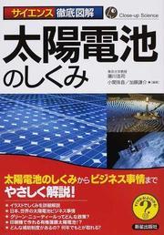 太陽電池のしくみ 太陽電池のしくみからビジネス事情までやさしく解説!