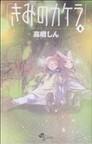 きみのカケラ LOOK FOR ONE PIECE.TO THE FUTURE OF YOURS 8(少年サンデーコミックス)