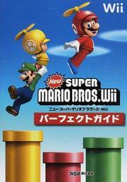 ニュー・スーパーマリオブラザーズ・Wiiパーフェクトガイド
