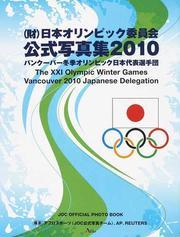 〈財〉日本オリンピック委員会公式写真集 2010 バンクーバー冬季オリンピック日本代表選手団