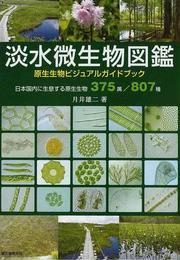 淡水微生物図鑑 原生生物ビジュアルガイドブック 日本国内に生息する原生生物375属/807種