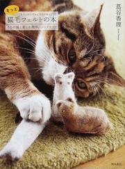 猫毛フェルトの本 うちの猫と楽しむ簡単ハンドクラフト もっと