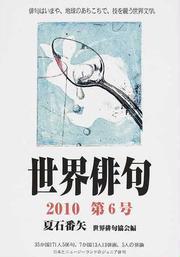 世界俳句 第6号(2010)