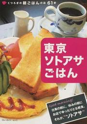 東京ソトアサごはん くつろぎの朝ごはんの店61軒