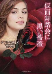 仮面舞踏会に黒い薔薇(ラズベリーブックス)