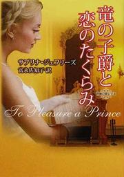 竜の子爵と恋のたくらみ(MIRA文庫)