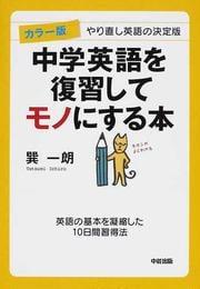 中学英語を復習してモノにする本 カラー版 やり直し英語の決定版 英語の基本を凝縮した10日間習得法