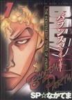 BALANCE 1 BLOODY PARTY (YKコミックス)(YKコミックス)