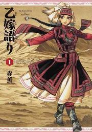 乙嫁語り(BEAM COMIX) 8巻セット(ビームコミックス)
