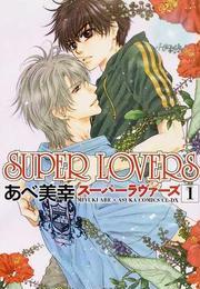 SUPER LOVERS/あべ美幸