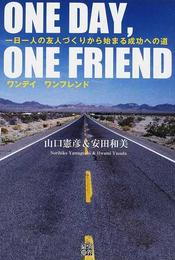 ONE DAY,ONE FRIEND 一日一人の友人づくりから始まる成功への道