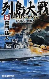 列島大戦NEOジャパン 6 未知なる大戦へ