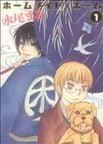 ホームメイド*ホーム 1 BOY MEETS DAIKAZOKU (コミック)(SGコミックス)