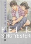 イエスタデイをうたって vol.7 (ヤングジャンプ・コミックスBJ)(ヤングジャンプコミックス)