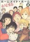 ホームメイド*ホーム 2 BOY MEETS DAIKAZOKU (コミック)(SGコミックス)